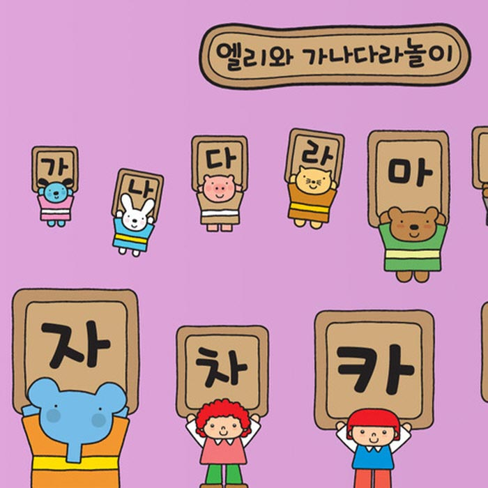 [KSD-020] Kids DECO Sticker_엘리_가나다라1
